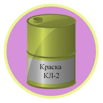 Краска КЛ-2