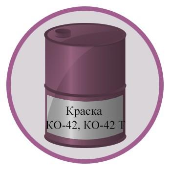 Краска КО-42, КО-42 Т