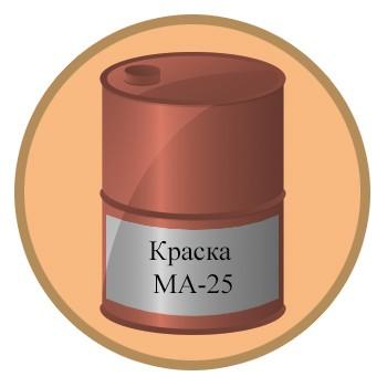 Краска МА-25