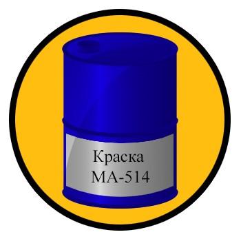 Краска МА-514