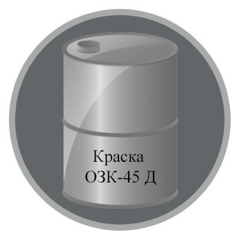 Краска ОЗК-45 Д