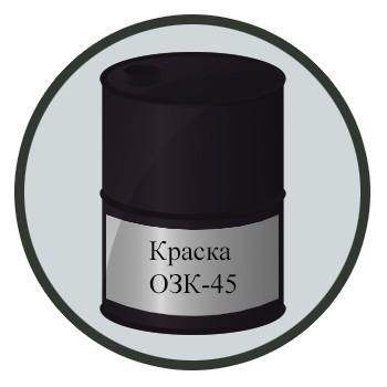 Краска ОЗК-45