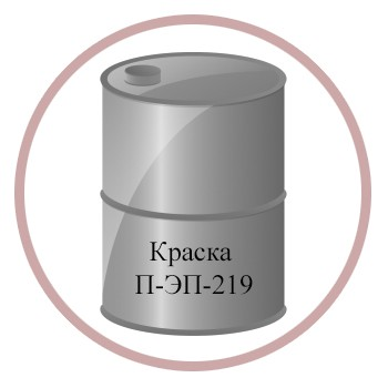 Краска П-ЭП-219