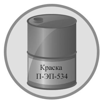 Краска П-ЭП-534