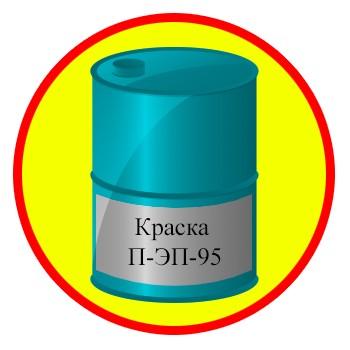 Краска П-ЭП-95