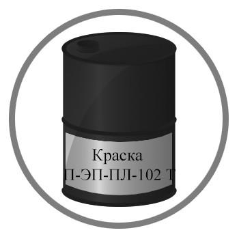 Краска П-ЭП-ПЛ-102 Т