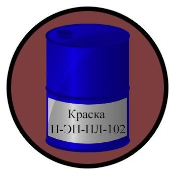 Краска П-ЭП-ПЛ-102