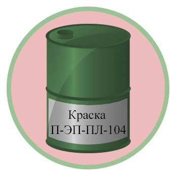 Краска П-ЭП-ПЛ-104