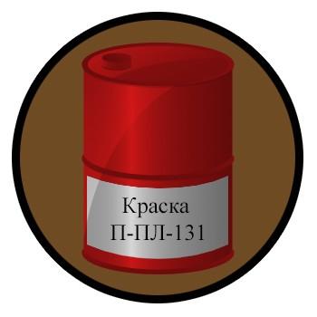 Краска П-ПЛ-131