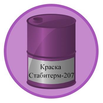Краска Стабитерм-207