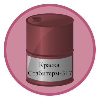 Краска Стабитерм-317