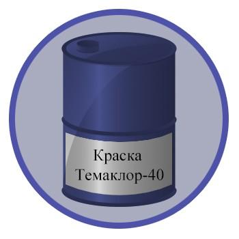 Краска Темаклор-40
