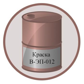 Краска В-ЭП-012