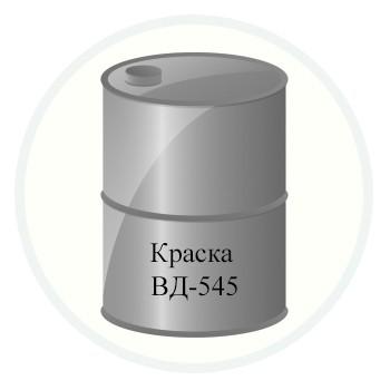 Краска ВД-545