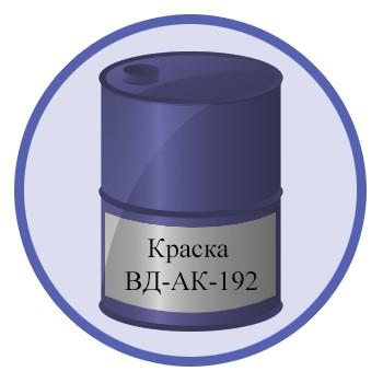 Краска ВД-АК-192