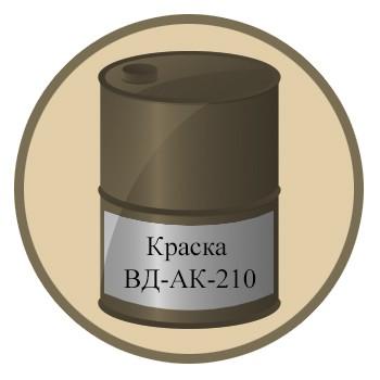 Краска ВД-АК-210