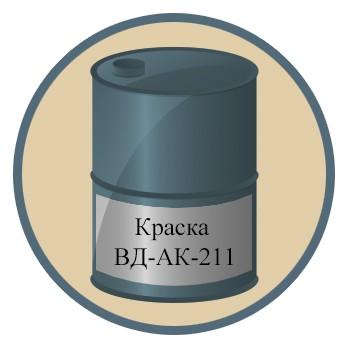 Краска ВД-АК-211