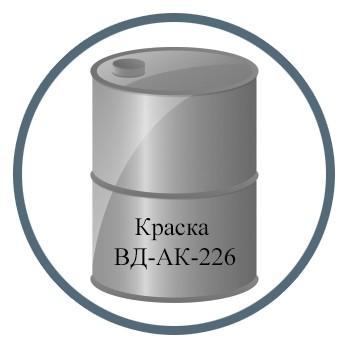 Краска ВД-АК-226