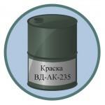 Краска ВД-АК-235