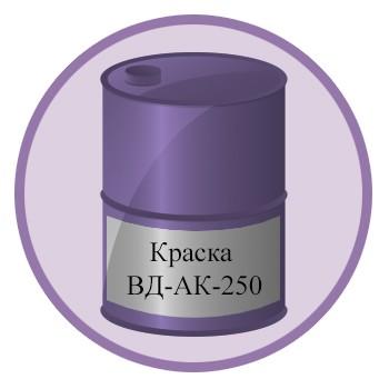 Краска ВД-АК-250