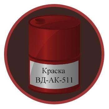 Краска ВД-АК-511