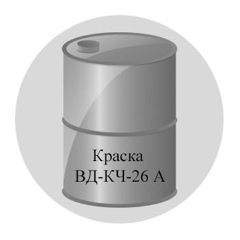 Краска ВД-КЧ-26 А