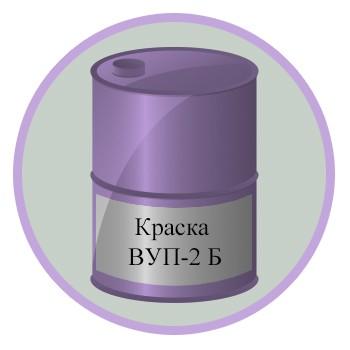 Краска ВУП-2 Б