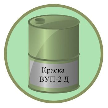 Краска ВУП-2 Д