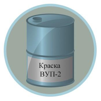 Краска ВУП-2