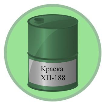 Краска ХП-188