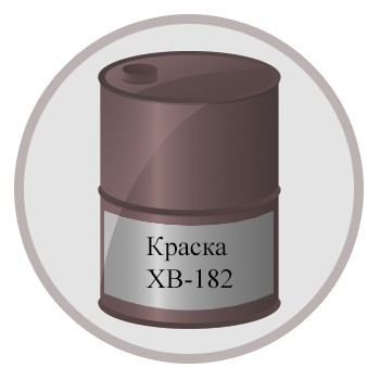 Краска ХВ-182