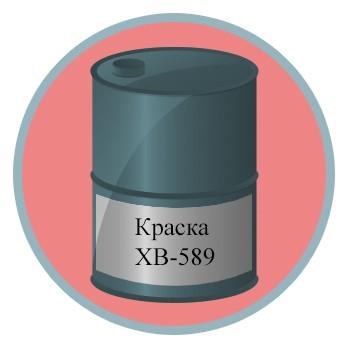Краска ХВ-589