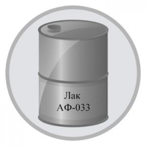 Лак АФ-033
