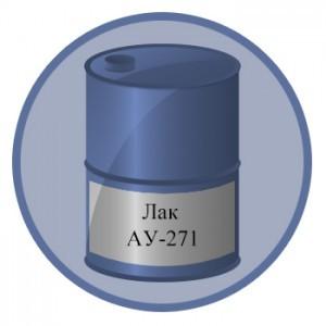 Лак АУ-271