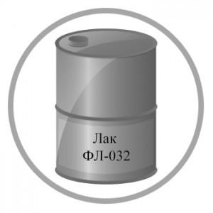 Лак ФЛ-032