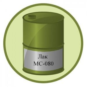 Лак МС-080