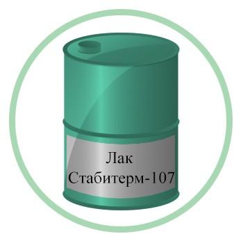Лак Стабитерм-107