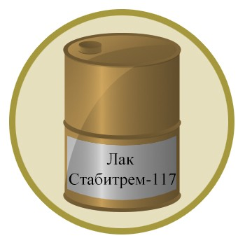 Лак Стабитрем-117