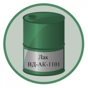 Лак ВД-АК-1101