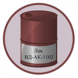 Лак ВД-АК-1102