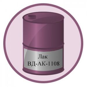 Лак ВД-АК-1108