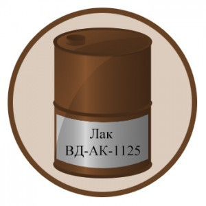 Лак ВД-АК-1125