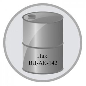 Лак ВД-АК-142
