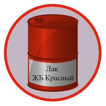 Лак ЖБ Красный