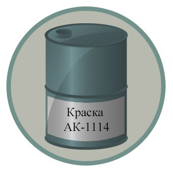 Краска АК-1114