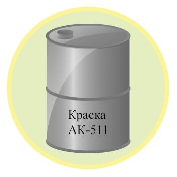 Краска АК-511