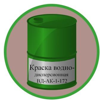 Краска водно-дисперсионная ВД-АК-1-172
