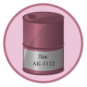 Лак АК-1112