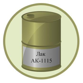 Лак АК-1115