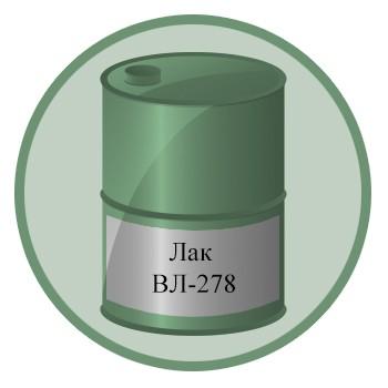 Лак ВЛ-278